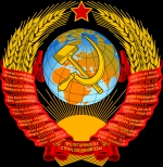 State Emblem of the Soviet Union.svg - КПРФ
