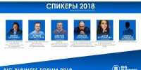 В Омске пройдет Big Business Forum 2018 - BiletOmsk.Ru